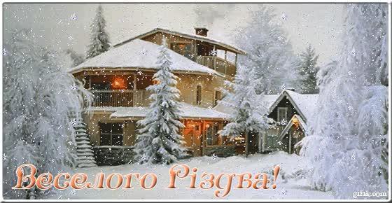 Watch and share Відкритка На Різдво Gif GIFs on Gfycat