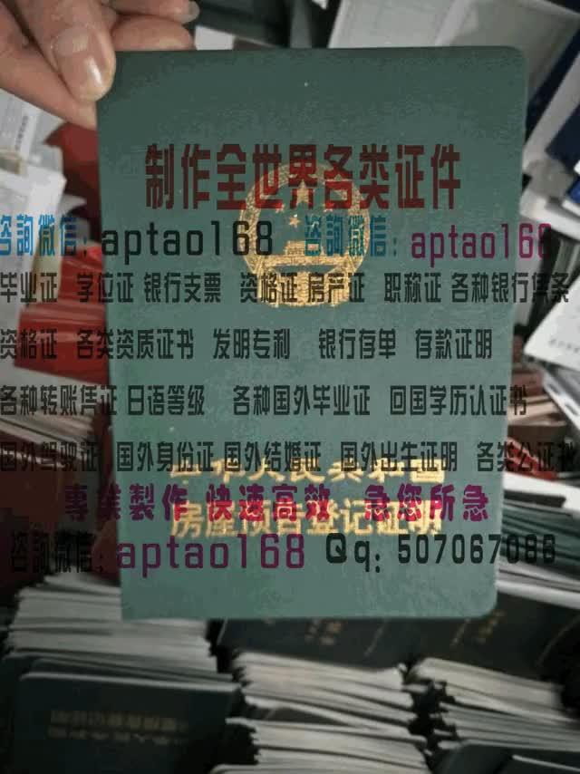 Watch and share 房屋预告等级证明 GIFs by 各国证书文凭办理制作【微信:aptao168】 on Gfycat