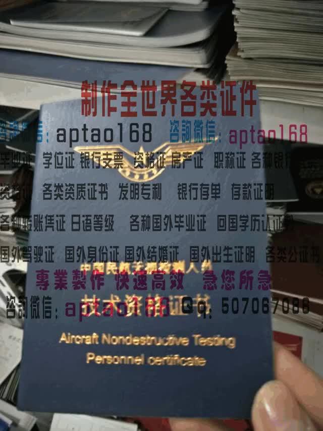 Watch and share 中国名航检测人员技术资格证书 GIFs by 各国证书文凭办理制作【微信:aptao168】 on Gfycat