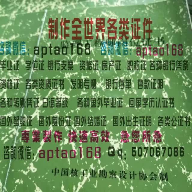Watch and share 监理工程师岗位证书 GIFs by 各国证书文凭办理制作【微信:aptao168】 on Gfycat