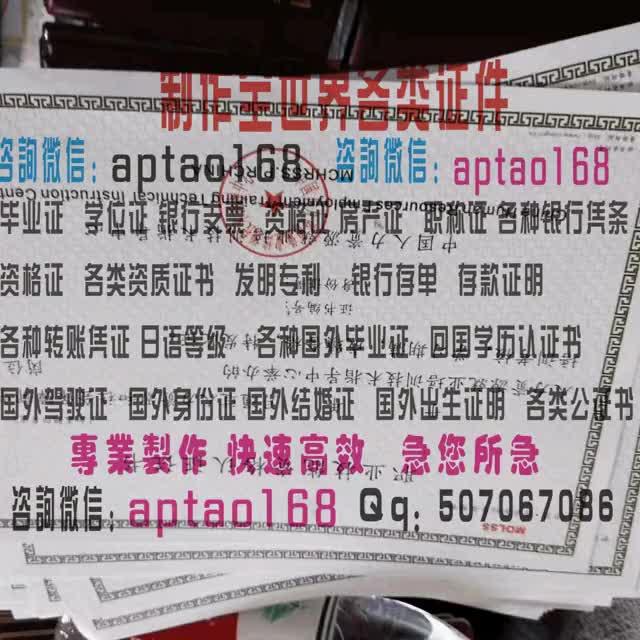 Watch and share 职业技能资格认证书 GIFs by 各国证书文凭办理制作【微信:aptao168】 on Gfycat