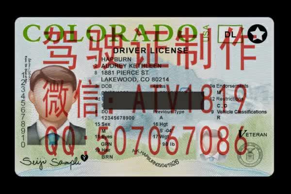 Watch and share 科罗拉多州驾驶执照 GIFs by 各国证书文凭办理制作【微信:aptao168】 on Gfycat