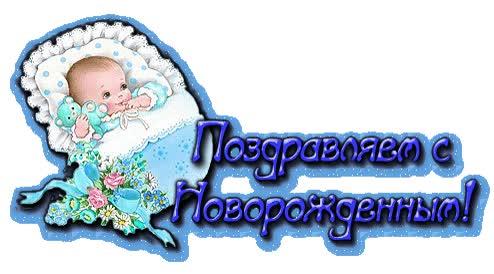 Watch and share Анимашки! Беременность! Поздравления Детям! animated stickers on Gfycat