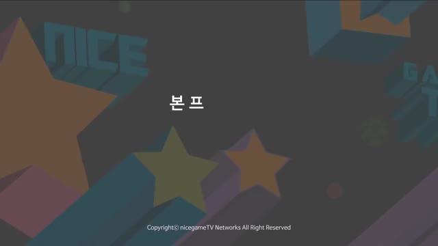Watch and share Nicegametv GIFs and 나이스게임티비 GIFs on Gfycat