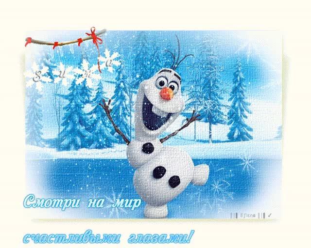 Watch and share Новогодние И Рождественские Открытки GIFs on Gfycat