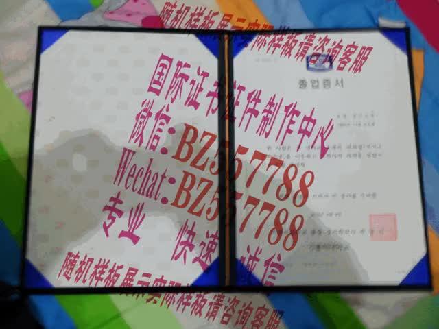 Watch and share 做个假的东京大学毕业证成绩单[咨询微信:BZ557788]办理世界各国证书证件 GIFs on Gfycat