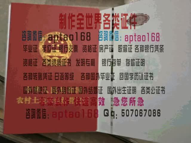 Watch and share 农村土地承包经营权证1 GIFs by 各国证书文凭办理制作【微信:aptao168】 on Gfycat