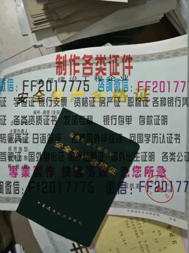 Watch and share Zzvpv-深圳办假毕业证++微FF2017775 GIFs by 各种证件制作-微信:FF2017775 on Gfycat