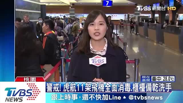 Watch and share 虎航空服爆染麻疹! 消毒戒備、旅客戴口罩-2 GIFs on Gfycat