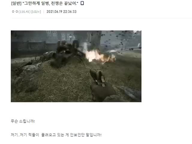 """Watch and share """"그만하게 일병, 전쟁은 끝났어."""" GIFs on Gfycat"""