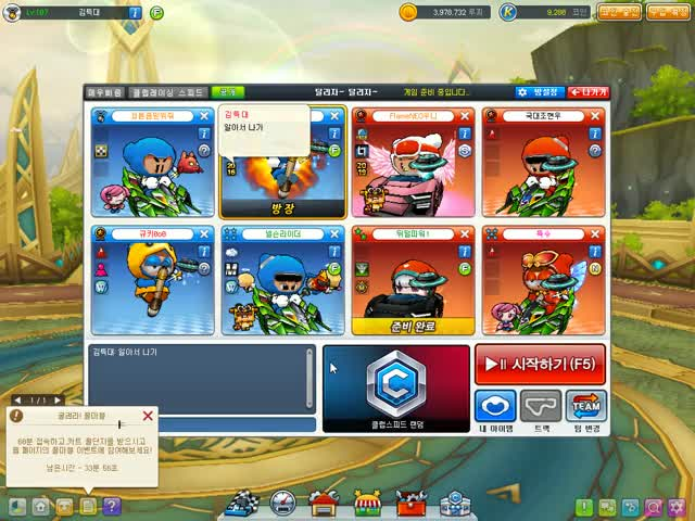 Watch and share Crazyracing Kartrider 2019.05.01 - 20.06.40.02.DVR GIFs by oversize- on Gfycat