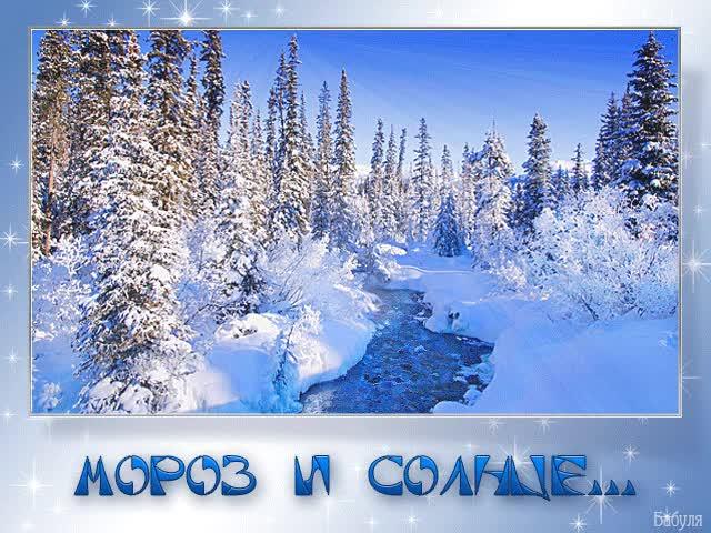 Watch and share Мороз И Солнце! - Зима Картинки GIFs on Gfycat