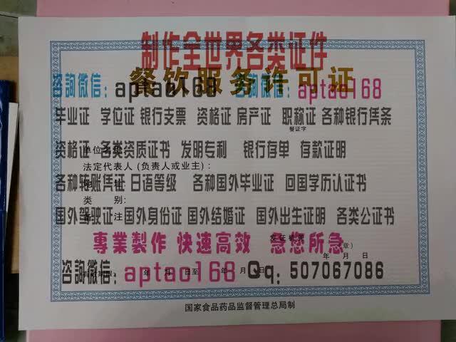 Watch and share 餐饮服务许可证 GIFs by 各国证书文凭办理制作【微信:aptao168】 on Gfycat