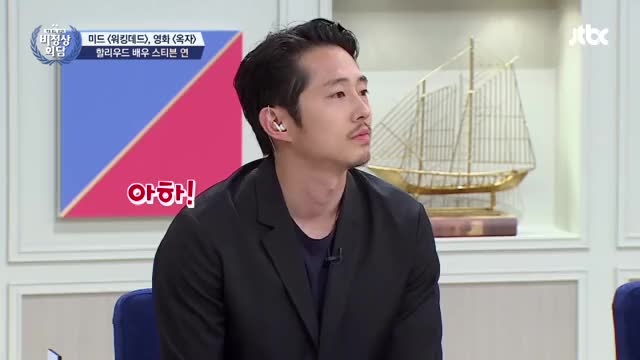 Watch and share Steven Yeun GIFs and 비정상회담 GIFs on Gfycat