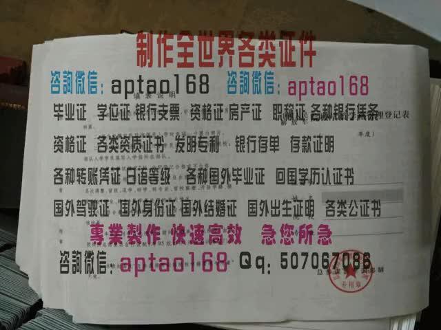 Watch and share 院校学院学籍管理登记表 GIFs by 各国证书文凭办理制作【微信:aptao168】 on Gfycat