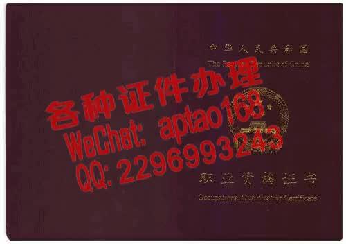 Watch and share 9zpd3-哪里能办电力行业继续教育证书V【aptao168】Q【2296993243】-4ygw GIFs by 办理各种证件V+aptao168 on Gfycat
