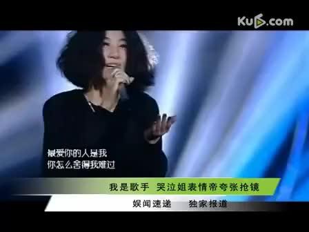 《我是歌手》观众集体变表情帝 太入戏引争议