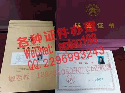 Watch and share 3p1n3-贵州轻工职业技术学院毕业证办理V【aptao168】Q【2296993243】-drd7 GIFs by 办理各种证件V+aptao168 on Gfycat