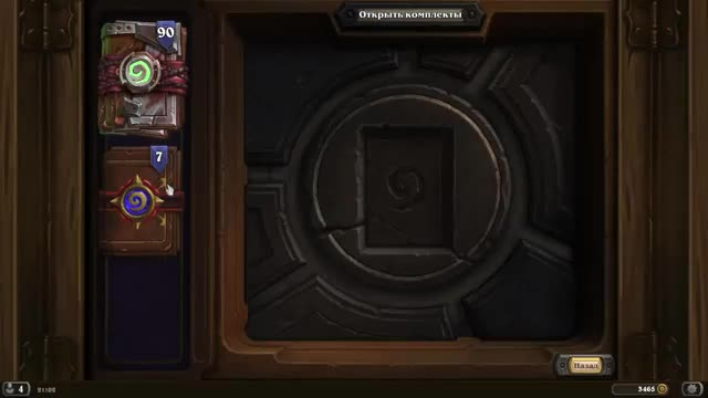 Watch and share Hearthstone GIFs and Packs GIFs by Карлуша Молотов on Gfycat