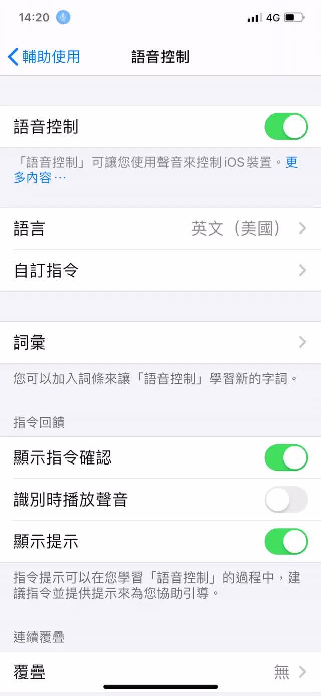 Watch and share IOS13語音控制鎖定螢幕 GIFs by 高廖翊 on Gfycat