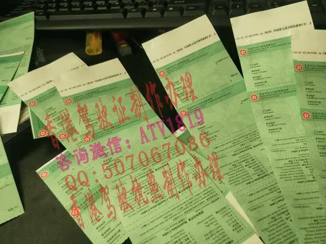 Watch and share 莫桑比克办个香港驾驶证+微信ATV1819-最真实驾照制作办理 GIFs by 香港驾照制作办理+微ATV1819 on Gfycat