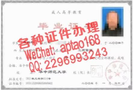 Watch and share 6ce0m-武汉电力职业技术学院毕业证办理V【aptao168】Q【2296993243】-m4mc GIFs by 办理各种证件V+aptao168 on Gfycat