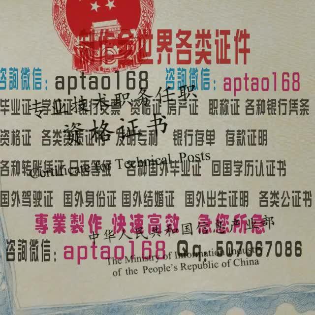 Watch and share 专业技术职务任职资格证书 GIFs by 各国证书文凭办理制作【微信:aptao168】 on Gfycat