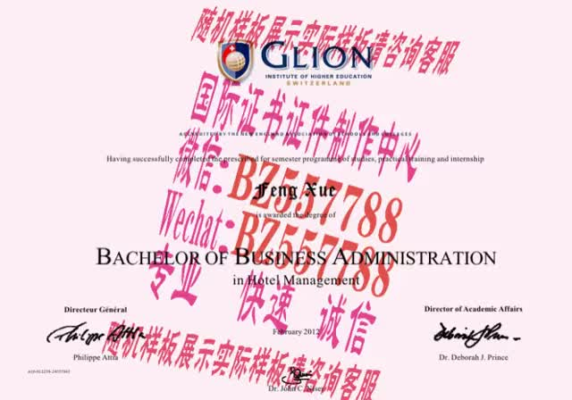 Watch and share 做个假的圣托马斯大学毕业证成绩单[咨询微信:BZ557788]办理世界各国证书证件 GIFs on Gfycat