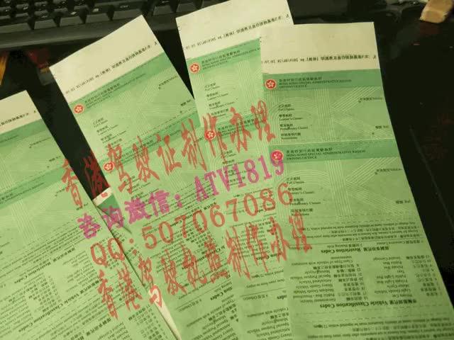 Watch and share 马拉维代办香港驾驶证+微信ATV1819-最真实驾照制作办理 GIFs by 香港驾照制作办理+微ATV1819 on Gfycat