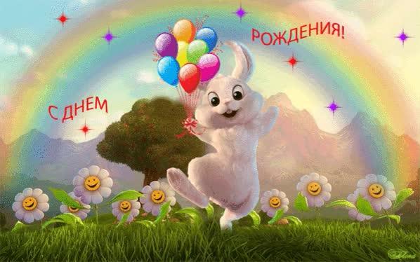 Watch and share С Днем Рождения GIFs on Gfycat