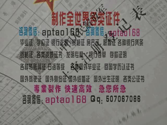 Watch and share 士官注册登记表1 GIFs by 各国证书文凭办理制作【微信:aptao168】 on Gfycat