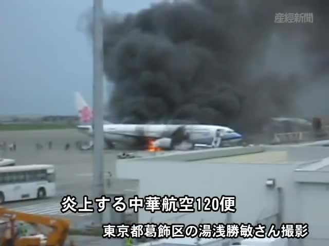 Watch China Airlines Fire GIF on Gfycat. Discover more Air China (Airline), Airline, Airline (TV Program), Airplane, Airport, Aviation, Boeing, Emergency, Fire, Landing GIFs on Gfycat