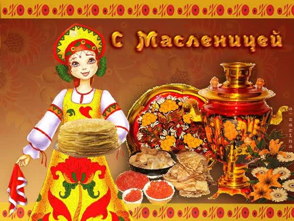 Watch and share Красивая Поздравительная Картинка С Масленицей GIFs on Gfycat