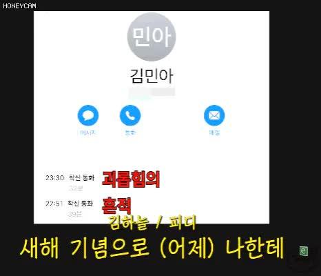 Watch and share 김민아 주정 질투 눈물 GIFs on Gfycat