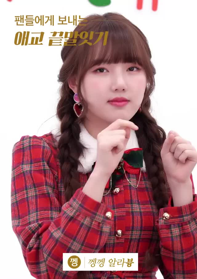 Watch [FanMagazine with Kakao X 1theK] GFRIEND(여자친구) GIF by Hyosung (@hyosung) on Gfycat. Discover more 1theK, Eunha, Fan Magazine, GFRIEND, Kakao, Kpop, SinB, Sowon, Umji, Yerin, Yuju GIFs on Gfycat