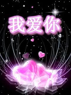 Watch and share 老婆,我爱你(4) GIFs on Gfycat