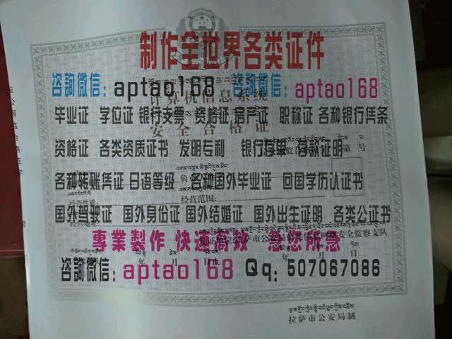 Watch and share 计算机信息系统安全合格证 GIFs by 各国证书文凭办理制作【微信:aptao168】 on Gfycat