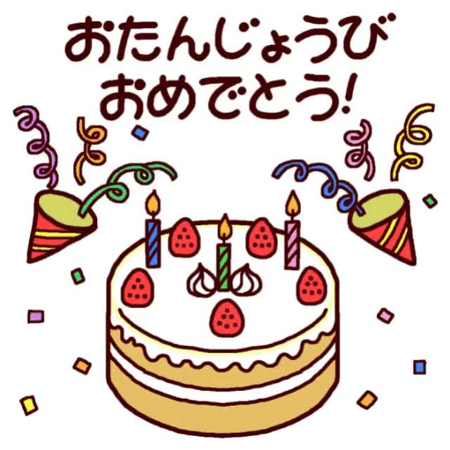 Watch and share 誕生日 GIFs on Gfycat