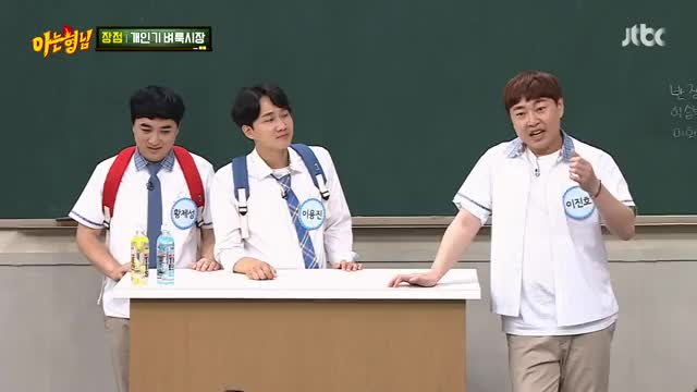 Watch and share 아는 형님.E193.190817.720p-NEXT GIFs by tech0917 on Gfycat