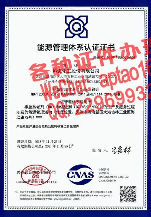 Watch and share Z1jd9-哈尔滨铁道职业技术学院毕业证办理V【aptao168】Q【2296993243】-pptl GIFs by 各种证件制作办理-微aptao168 on Gfycat