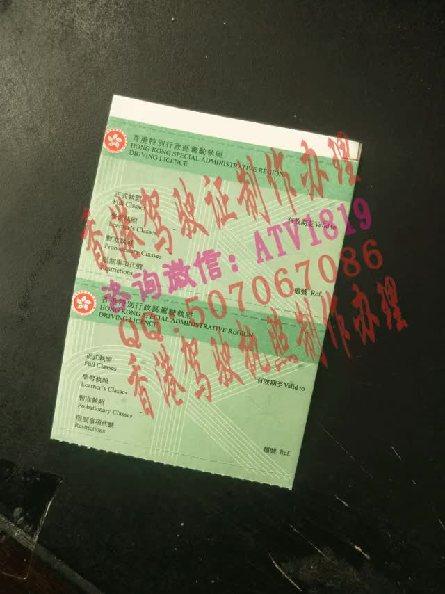 Watch and share 伯利兹办个香港驾驶证+微信ATV1819-最真实驾照制作办理 GIFs by 香港驾照制作办理+微ATV1819 on Gfycat