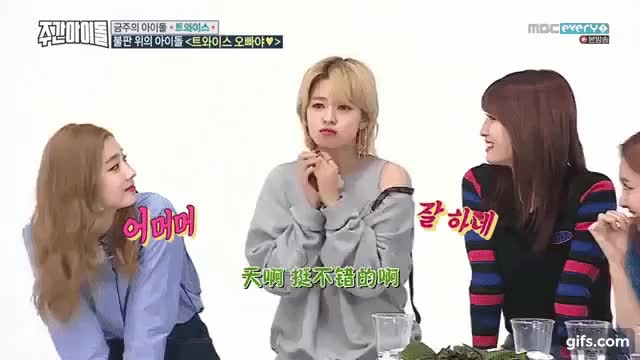 Watch Jeongyeon Being Adorable GIF on Gfycat. Discover more twice GIFs on Gfycat
