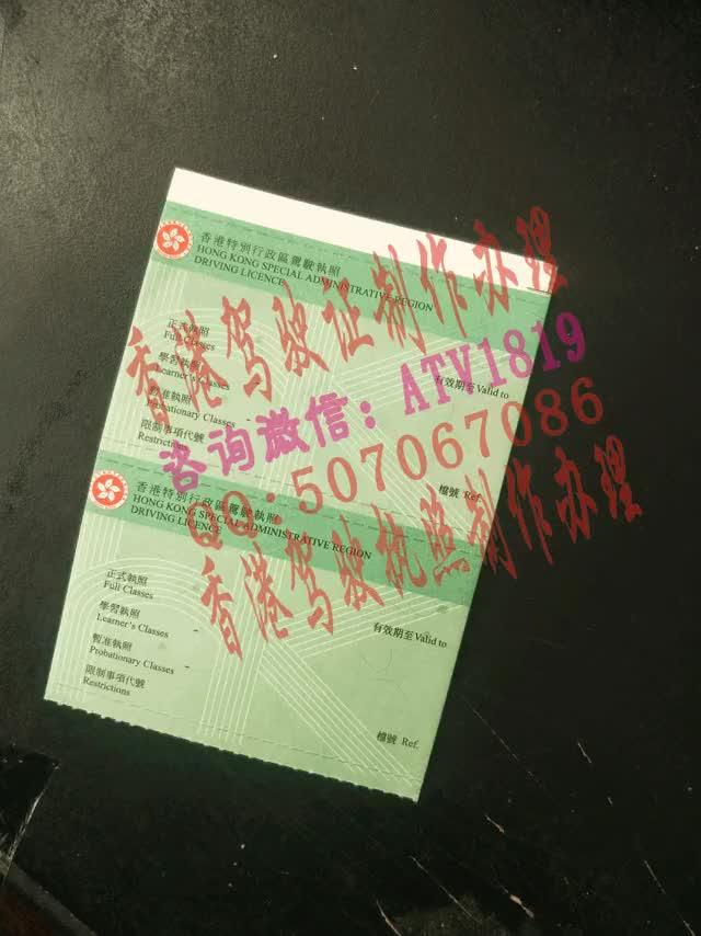 Watch and share 斯里兰卡代办香港驾驶证+微信ATV1819-最真实驾照制作办理 GIFs by 香港驾照制作办理+微ATV1819 on Gfycat