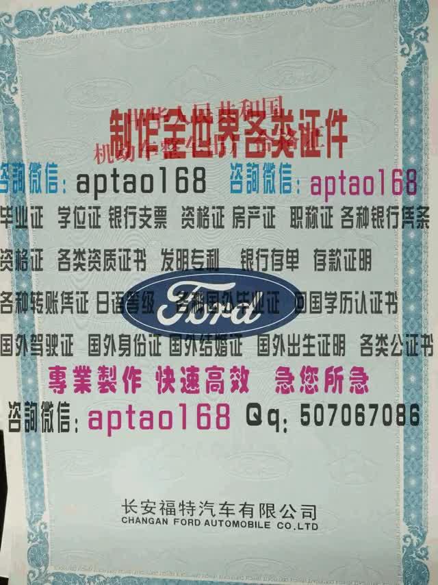Watch and share 机动车整车出厂合格证3 GIFs by 各国证书文凭办理制作【微信:aptao168】 on Gfycat