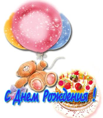 Watch and share Честит Рожден Ден На Калина, Аче-юначе, Тити И Васко!!! Много Здраве На Дечица, Весел Празник И На Техните Семейства!!!!! animated stickers on Gfycat