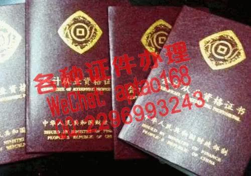 Watch and share 3t177-芜湖信息技术职业学院毕业证办理V【aptao168】Q【2296993243】-19n7 GIFs by 办理各种证件V+aptao168 on Gfycat