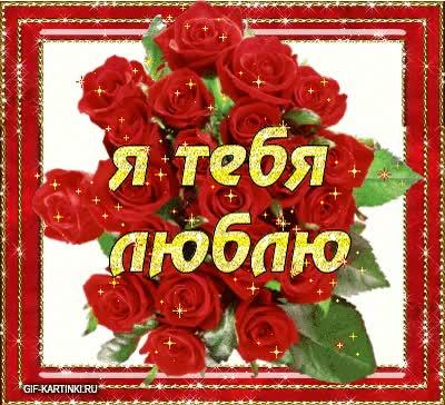 Watch and share Большое Розовое Сердце С Любовной Надписью. GIFs on Gfycat