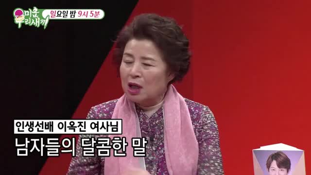 Watch and share Tony Ahn Mom 3 GIFs by Koreaboo on Gfycat