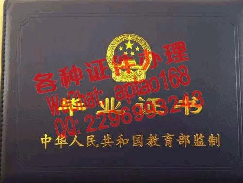 Watch and share 9ttn5-铁道警官高等专科学校毕业证办理V【aptao168】Q【2296993243】-ykuk GIFs by 办理各种证件V+aptao168 on Gfycat