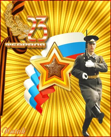 Watch and share 23 Февраля День Защитника Отечества GIFs on Gfycat